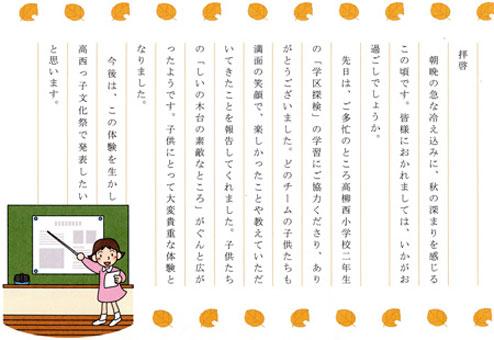高柳西小学校からの手紙1
