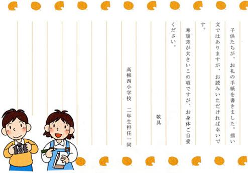 高柳西小学校からの手紙2