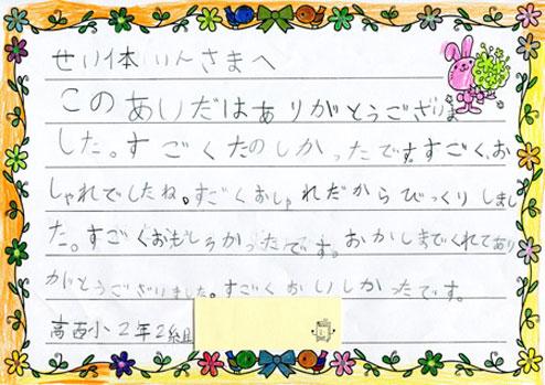 子供たちからの手紙1