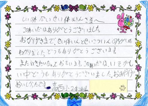 子供たちからの手紙2