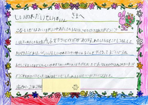 子供たちからの手紙3