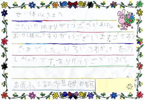 子供たちからの手紙4