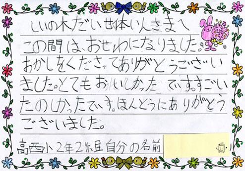 子供たちからの手紙5