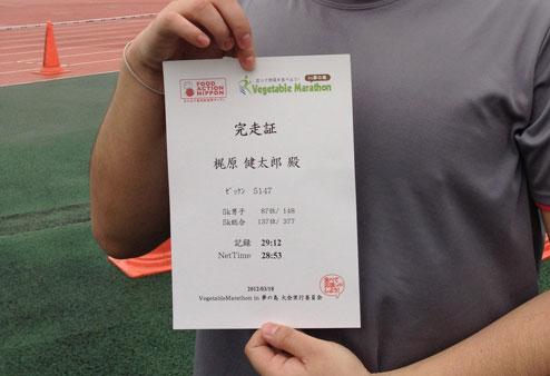 ベジタブルマラソンc