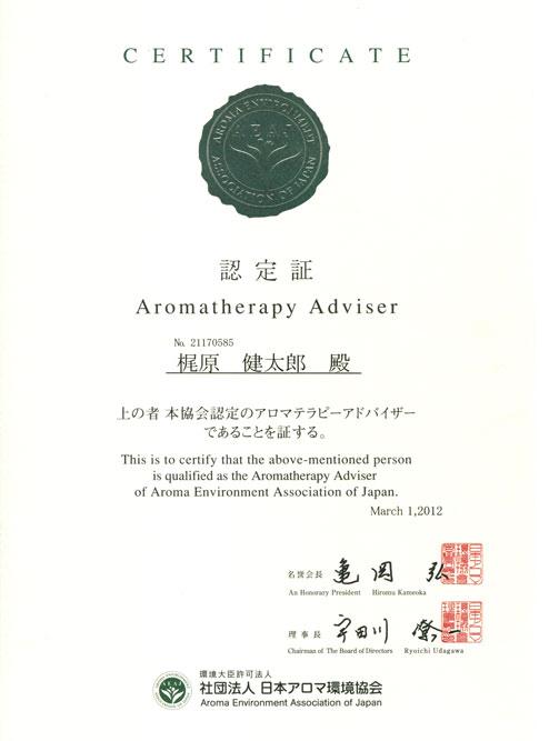 AEAJアロマテラピーアドバイザー