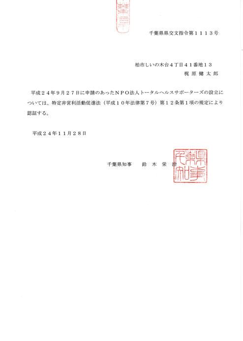 千葉県知事設立認証書